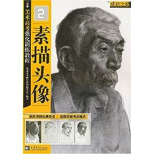 美术高考强化训练教程2:素描头像/北京艺考画室教材会