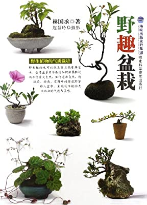野趣盆栽.pdf