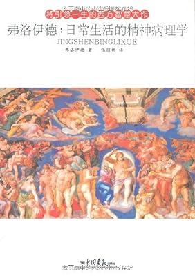 弗洛伊德:日常生活的精神病理学.pdf
