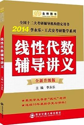 金榜图书•2014李永乐•王式安考研数学系列:线性代数辅导讲义.pdf
