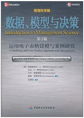 数据、模型与决策:运用电子表格建模与案例研究.pdf
