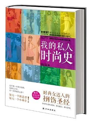 我的私人时尚史.pdf
