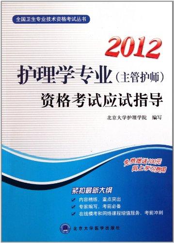 国卫生专业技术资格考试丛书 2012护理学专业 主管护师 资格考试应