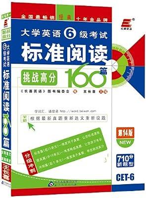2013长喜英语•大学英语6级考试标准阅读160篇.pdf