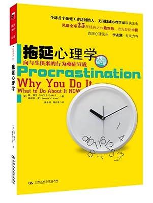 拖延心理学.pdf