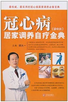 冠心病居家调养自疗金典.pdf