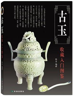 古玉收藏入门图鉴.pdf