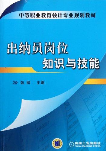 中等职业教育会计专业规划教材 出纳员岗位知识与技能图片