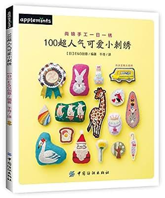 100超人气可爱小刺绣.pdf