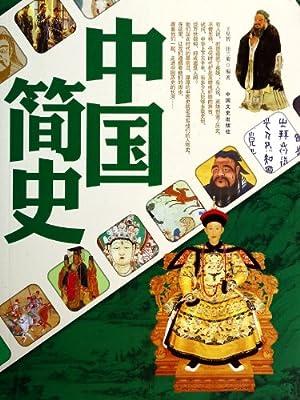 中国简史.pdf