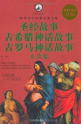 圣经故事•古希腊神话故事•古罗马神话故事大全集.pdf