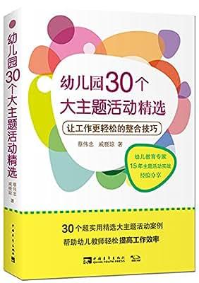 常青藤教育书系·幼儿园30个大主题活动精选:让工作更轻松的整合技巧.pdf