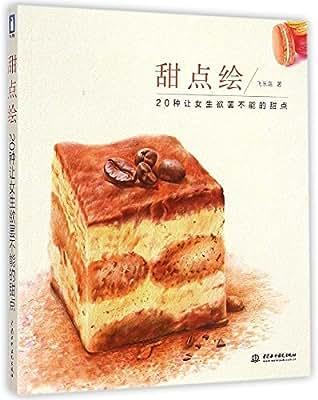 甜点绘:20种让女生欲罢不能的甜点.pdf