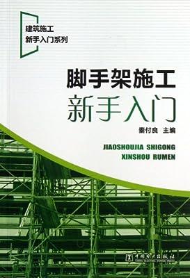 脚手架施工新手入门/建筑施工新手入门系列.pdf