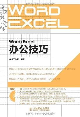 Word/Excel办公技巧.pdf