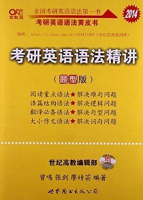 2014考研英语语法黄皮书:考研英语语法精讲.pdf