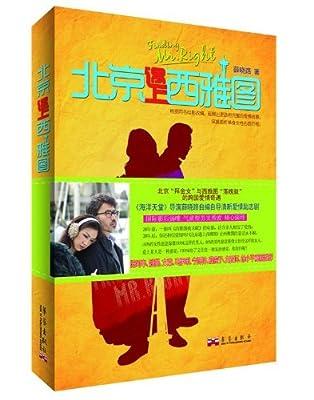 北京遇上西雅图.pdf
