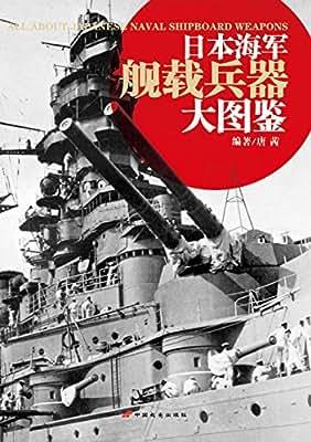 日本海军舰载兵器大图鉴.pdf