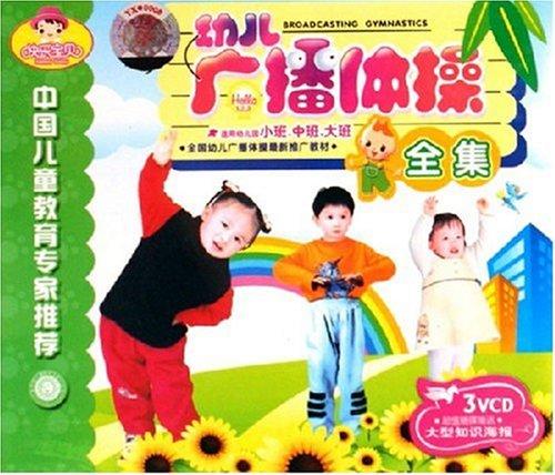 幼儿广播体操全集(3vcd)