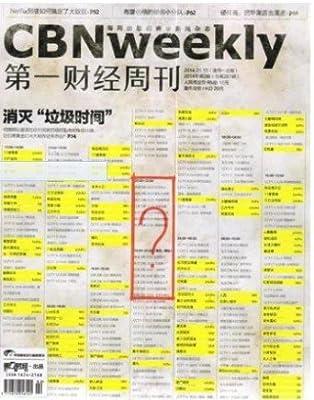 """第一财经周刊 2014年1月 第2期 总287 消灭""""垃圾时间"""".pdf"""