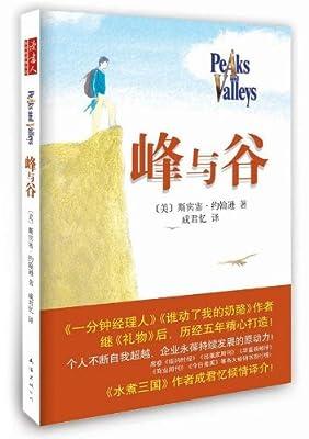 峰与谷.pdf