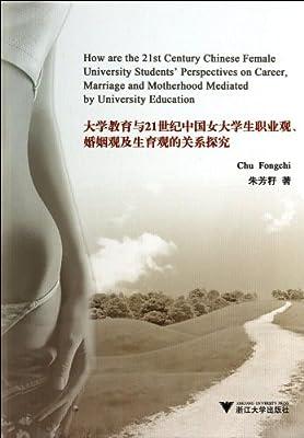 大学教育与21世纪中国女大学生职业观婚姻观及生育观的关系探究.pdf