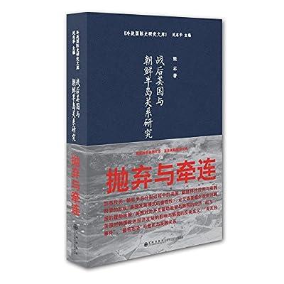 战后美国与朝鲜半岛关系研究.pdf