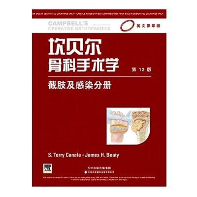 坎贝尔骨科手术学:截肢及感染分册.pdf