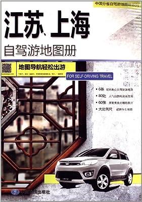 中国分省自驾旅游地图册系列:江苏、上海自驾游地图册.pdf