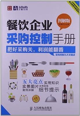 餐饮企业采购控制手册/中经智库餐饮企业成功经营与管理系列.pdf