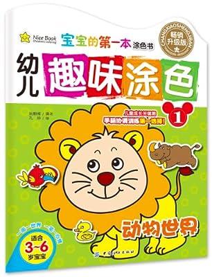 宝宝的第一本涂色书1:动物世界.pdf