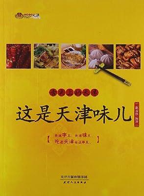 舌尖上的天津:这是天津味儿.pdf