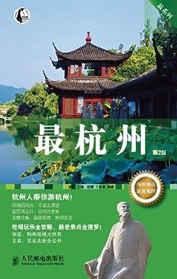 最杭州.pdf