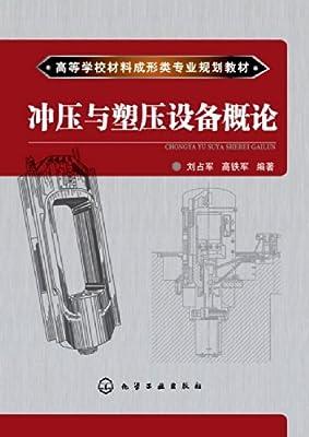 高等学校材料成形类专业规划教材:冲压与塑压设备概论.pdf
