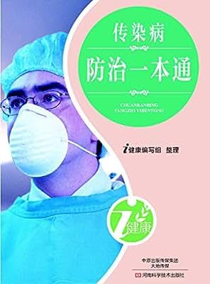 传染病防治一本通.pdf