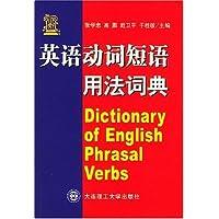 英语动词短语用法词典