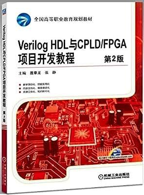 Verilog HDL与CPLD/FPGA项目开发教程.pdf