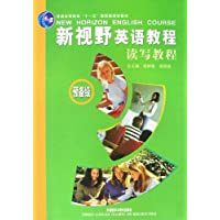 新视野英语教程读写教程:预备级