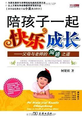 陪孩子一起快乐成长:父母与老师的沟通之道.pdf