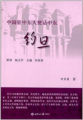 中国驻中东大使话中东:约旦.pdf