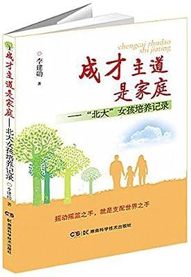 """成才主道是家庭:""""北大""""女孩培养记录.pdf"""