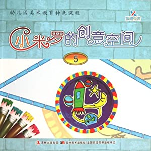 小米罗的创意空间(5幼儿园美术教育特色课程)/逯中宇图片