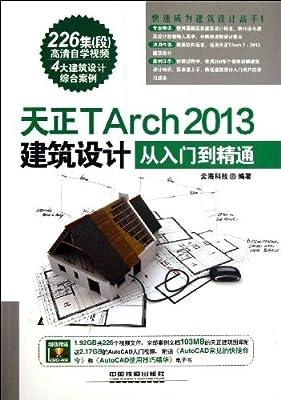 天正TArch 2013建筑设计从入门到精通.pdf