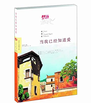 青年文摘典藏系列•爱情卷:当我已经知道爱.pdf