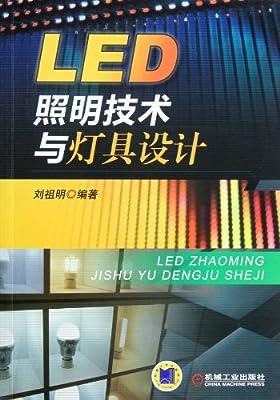 LED照明技术与灯具设计.pdf