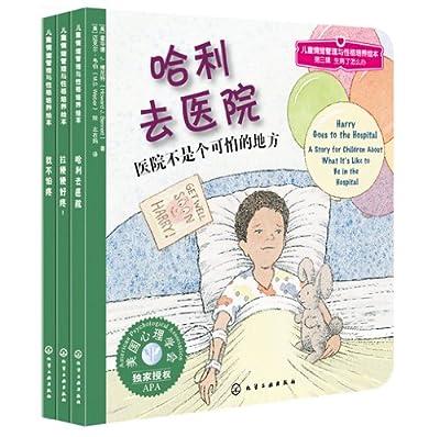儿童情绪管理与性格培养绘本第3辑:生病了怎么办.pdf