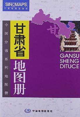 甘肃省地图册.pdf