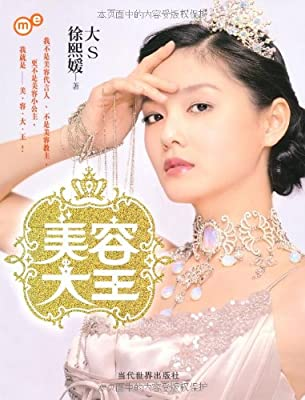 美容大王:大S徐熙媛美容秘诀.pdf