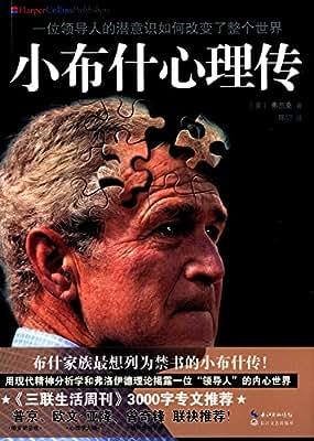 小布什心理传:一位领导人的潜意识如何改变了整个世界.pdf