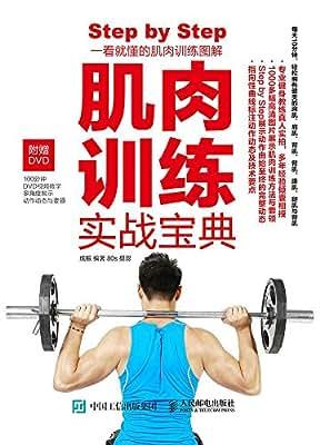 肌肉训练实战宝典.pdf
